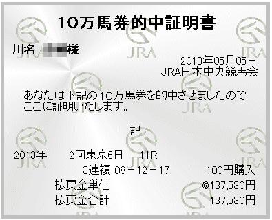 20130505%93%8C%8B%9E11R.png