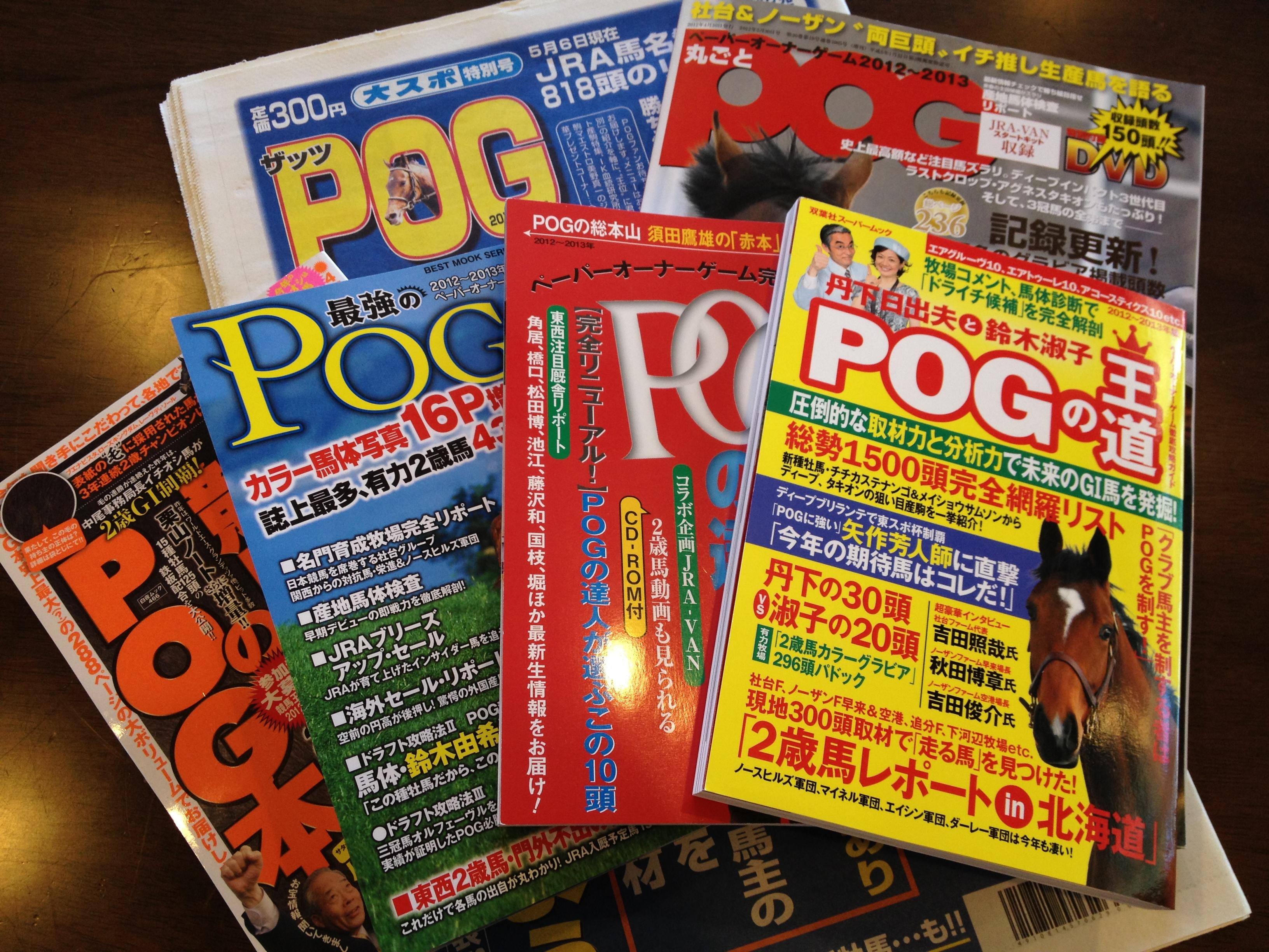 pogbooks2012-2013.JPG