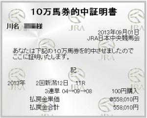 20130901新潟11R_01