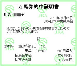 20130901新潟11R_02